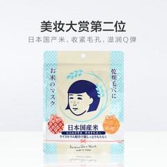 日本石泽研究所 毛穴抚子大米面膜 补水保湿收毛孔提亮肤色10片