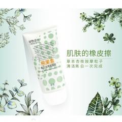 【单支】台湾tsaio上山采药 熊果素去角质凝胶 脸部抑制黑色素80g