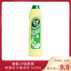[1瓶装]港版cif洁而亮 特强去污清洁剂 瓷砖浴室厨房油污水垢清洁乳500ML