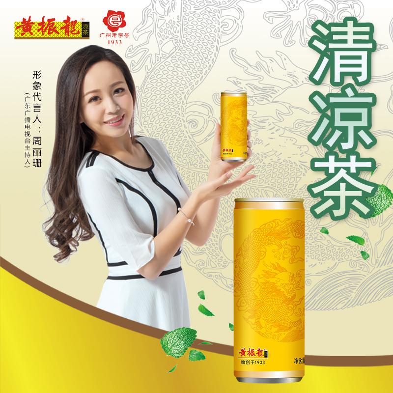 黄振龙黄罐清凉茶 植物饮料 310mL*24罐