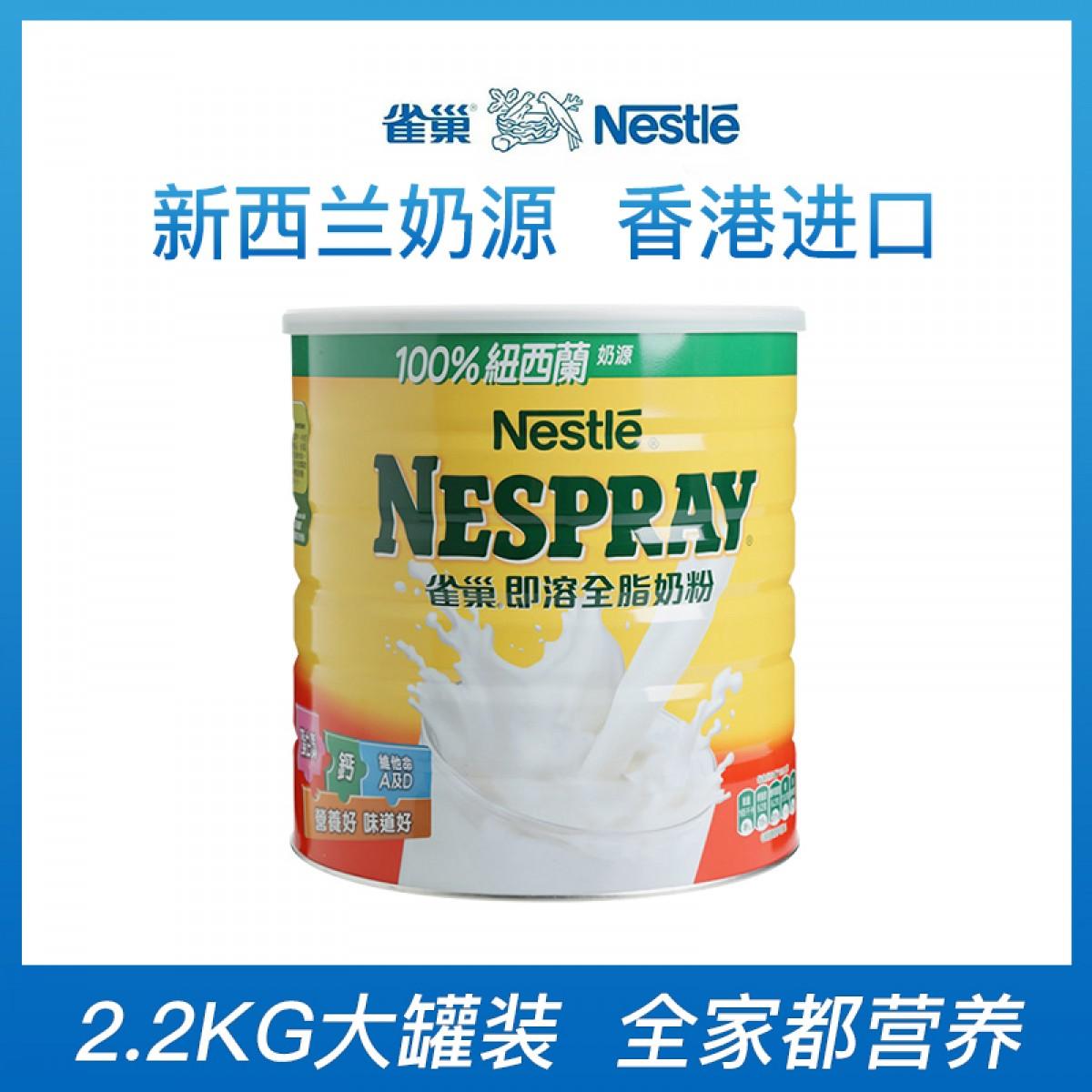 [1罐装]雀巢Nespray港版成人奶粉 即溶全脂高钙 2.2kg/罐 2022年10月