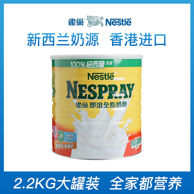 [1罐装]雀巢Nespray港版成人奶粉 即溶全脂高钙 2.2kg/罐2021-09