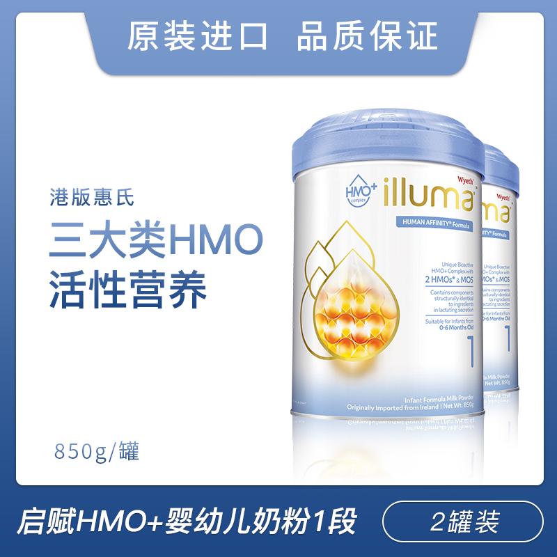[2罐装]Wyeth惠氏港版启赋illuma HMO+婴幼儿奶粉1段 850g/罐2022年2月