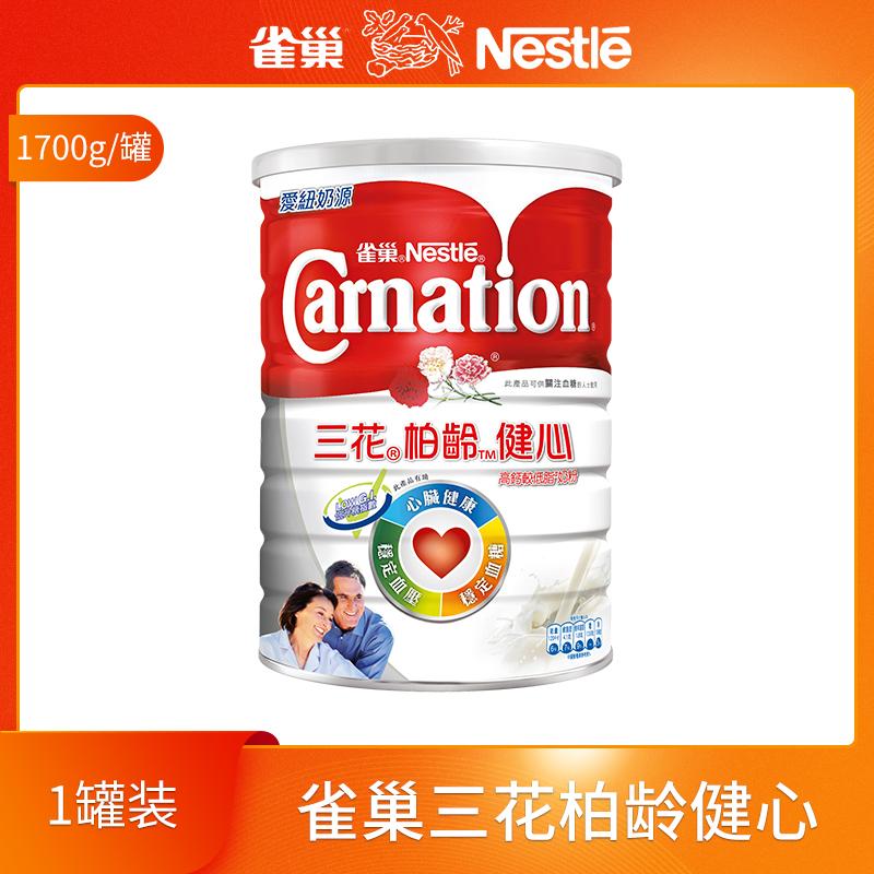 [1罐装]雀巢Carnation港版三花柏龄健心高钙低脂中老年成人奶粉1.7kg/罐 2022.3