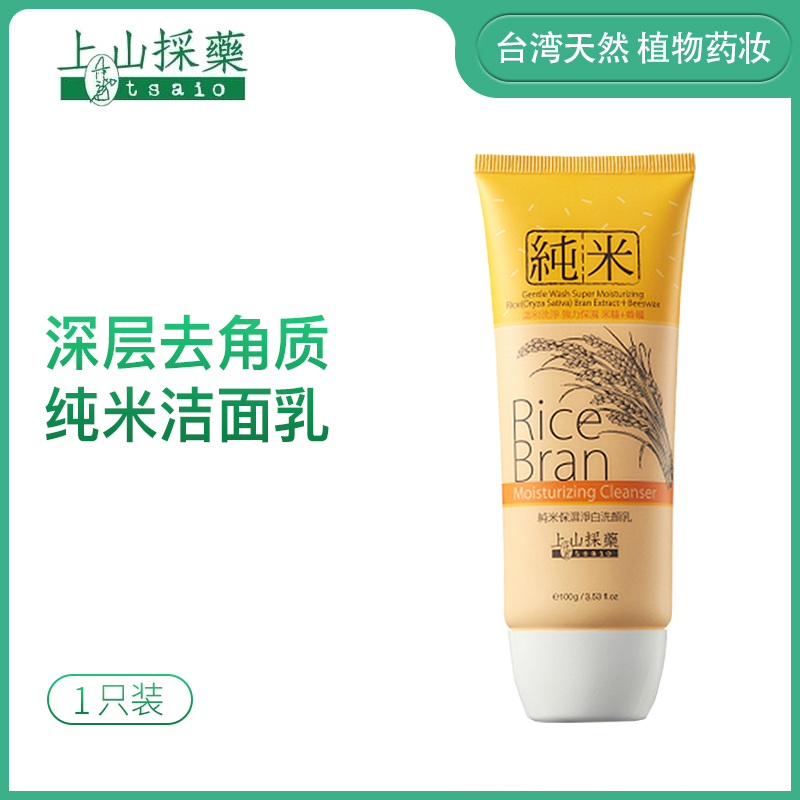 [单支]台湾tsaio上山采药 纯米保湿净白洁面乳 100g/支 保税发货