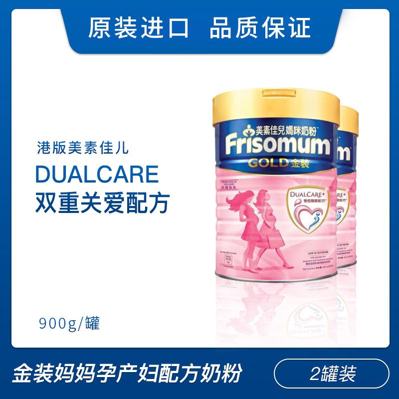 [2罐装]Friso Gold港版美素佳儿 金装妈妈孕产妇配方奶粉 900g/罐 保质期202104
