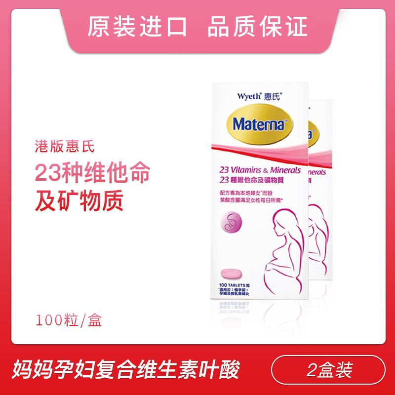 [2罐装]Wyeth惠氏港版妈妈孕妇复合维生素叶酸 100粒/盒 效期:21.05