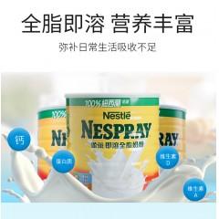 [1罐装]雀巢Nespray港版成人奶粉 即溶全脂高钙 800g/罐 效期2022 09