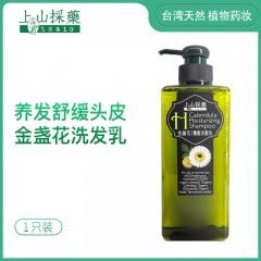 【1瓶装】台湾tsaio上山采药金盏花洗发乳温和养发舒缓头皮洗发水600ml