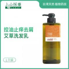 【1瓶装】台湾tsaio上山采药 艾草洗发水 控油止痒去屑洗发乳600ml