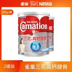 【2罐装】雀巢Carnation港版三花高钙健骨低脂奶粉中老年成人奶粉800g/罐2021.10