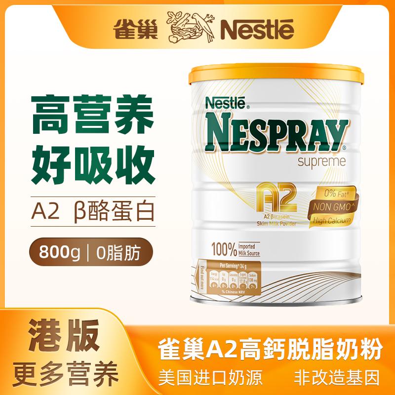 【1罐装】雀巢NESPRAY成人奶粉港版A2高鈣脱脂奶粉 800g