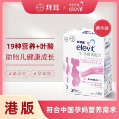 【2盒】港版爱乐维elevit复合维生素30片备孕叶酸