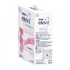 (1盒)港版爱乐维elevit复合维生素30片备孕叶酸
