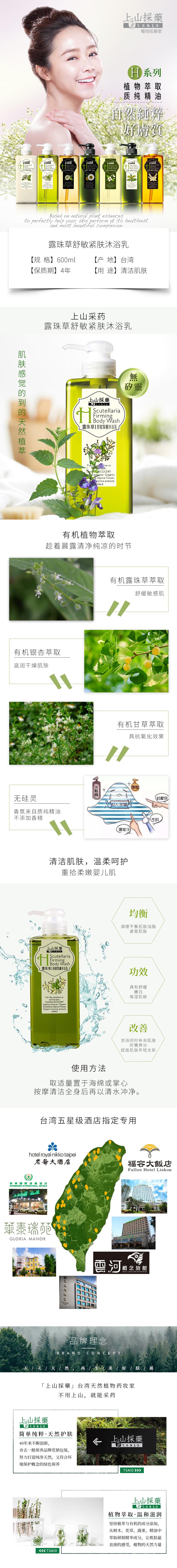 露珠草.jpg