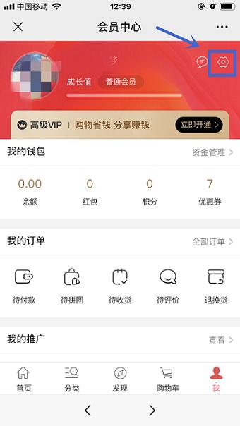 福猫跨境自营平台实名认证1_副本.png