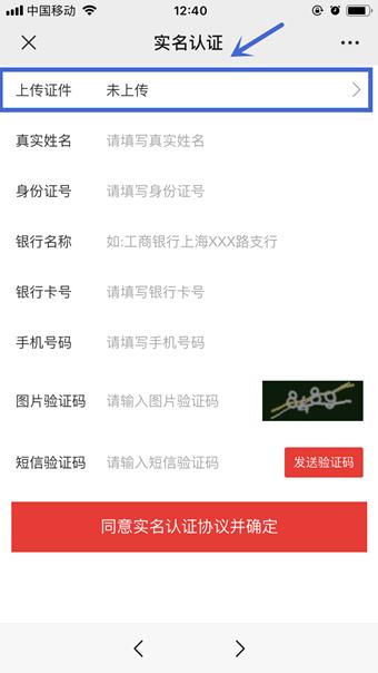 福猫跨境自营平台实名认证3_副本.png